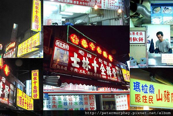 2012-01-01   士林夜市10.JPG