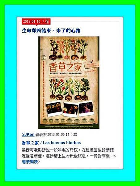 005 - 2013-01-16「香草之家」登上愛評網熱門娛樂藝文封面首頁.jpg
