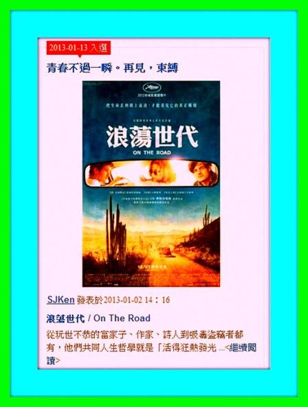004 - 2013-01-13「浪蕩世代」登上愛評網熱門娛樂藝文封面首頁.jpg