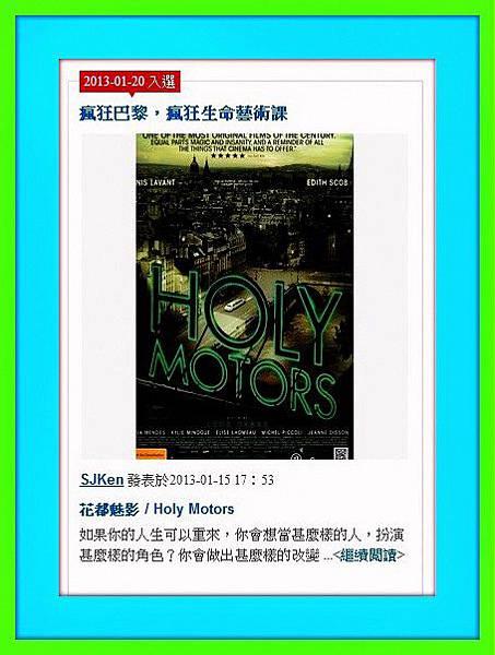 007 - 2013-01-20 「花都魅影」登上愛評網熱門娛樂藝文封面首頁.jpg