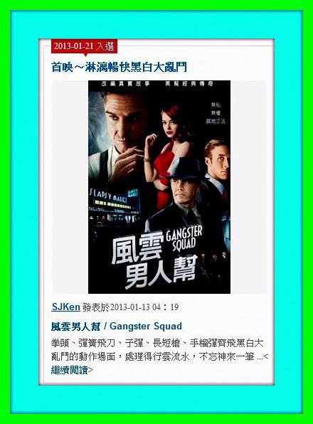 008 - 2013-01-21「風雲男人幫」登上愛評網熱門娛樂藝文封面首頁.jpg