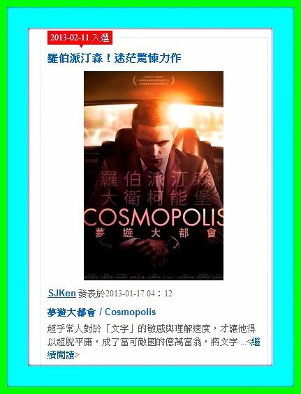 010 - 2013-02-11 「夢遊大都會」登上愛評網熱門娛樂藝文封面首頁.jpg