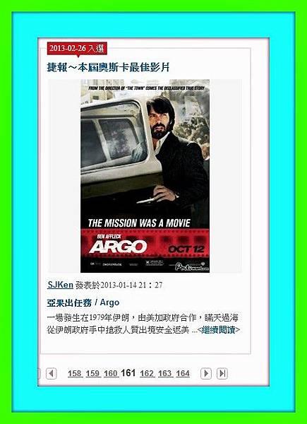 012 - 2013-02-26「亞果出任務」登上愛評網熱門娛樂藝文封面首頁.jpg