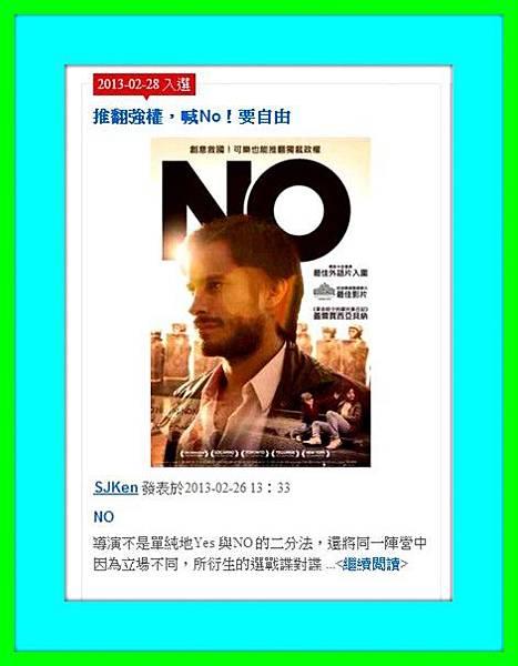 013 - 2013-02-28 「NO」登上愛評網熱門娛樂藝文封面首頁.jpg