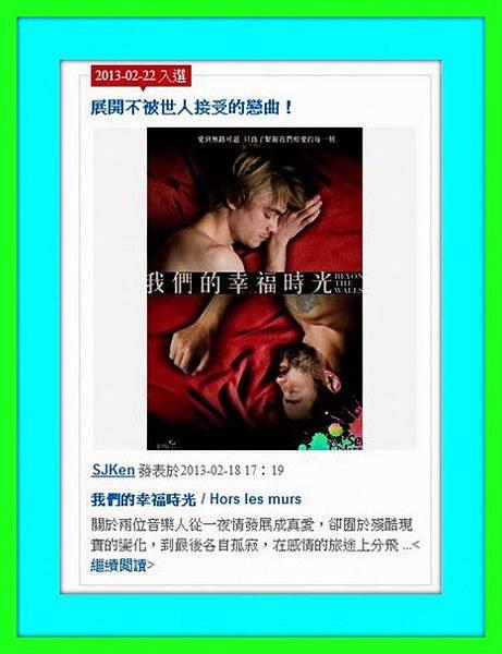 011 - 2013-02-22 「我們的幸福時光」登上愛評網熱門娛樂藝文封面首頁.jpg