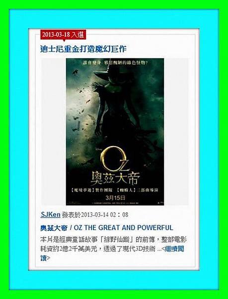 014 - 2013-03-28  「奧茲大帝」登上愛評網熱門娛樂藝文封面首頁.jpg