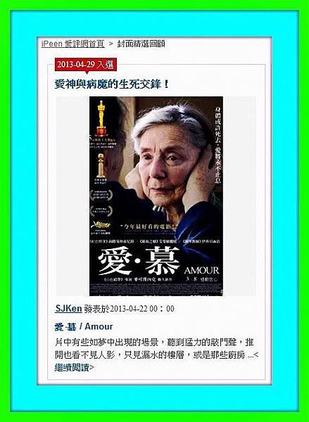 016 - 2013-04-29  「愛‧慕」登上愛評網熱門娛樂藝文封面首頁.jpg