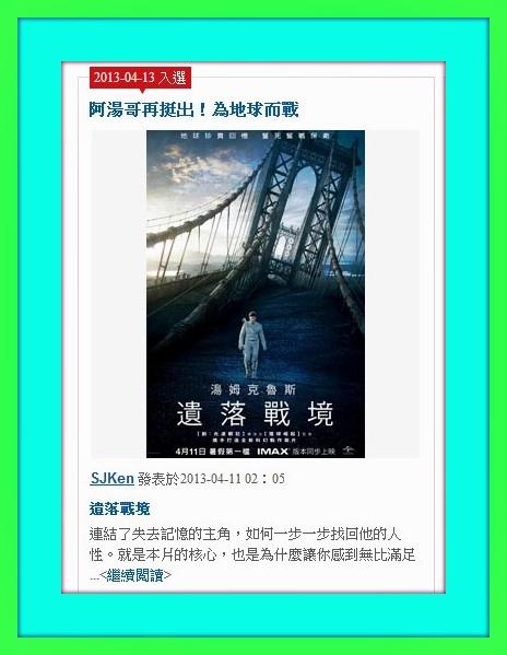 015 - 2013-04-11 「遺落戰境」登上愛評網熱門娛樂藝文封面首頁.jpg