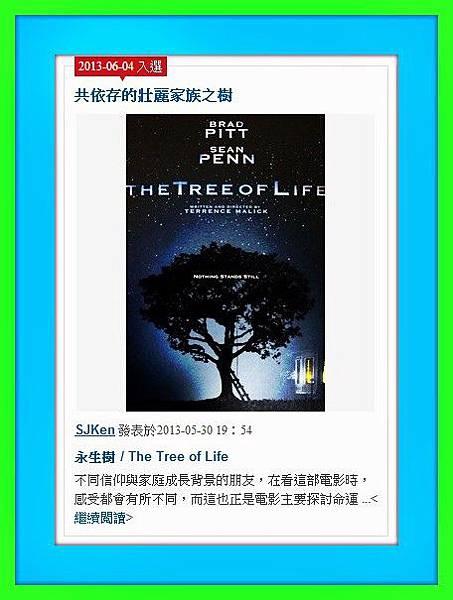 018 - 2013-06-04 「永生樹」登上愛評網熱門娛樂藝文封面首頁.jpg