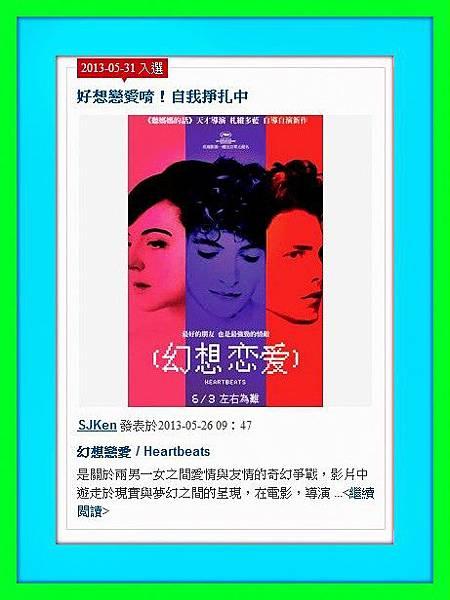 017 - 2013-05-31 「幻想戀愛」登上愛評網熱門娛樂藝文封面首頁.jpg