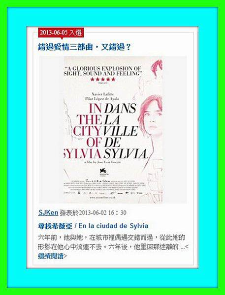 019 - 2013-06-05 「尋找希薇亞」登上愛評網熱門娛樂藝文封面首頁.jpg
