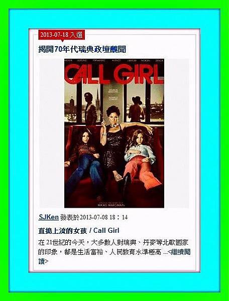 021- 2013-07-18 「直搗上流的女孩」登上愛評網熱門娛樂藝文封面首頁.jpg