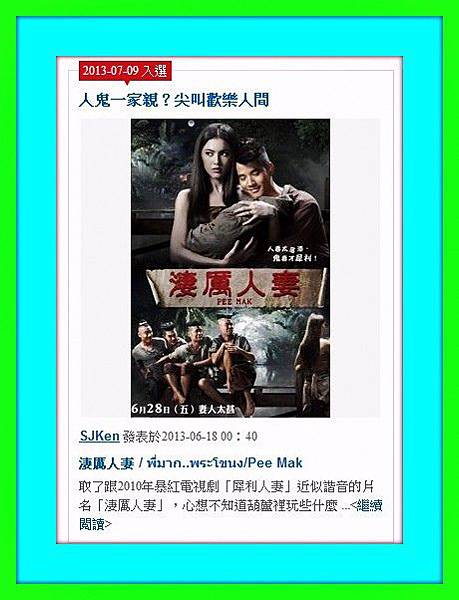 020 -  2013-07-09 「淒厲人妻」登上愛評網熱門娛樂藝文封面首頁.jpg