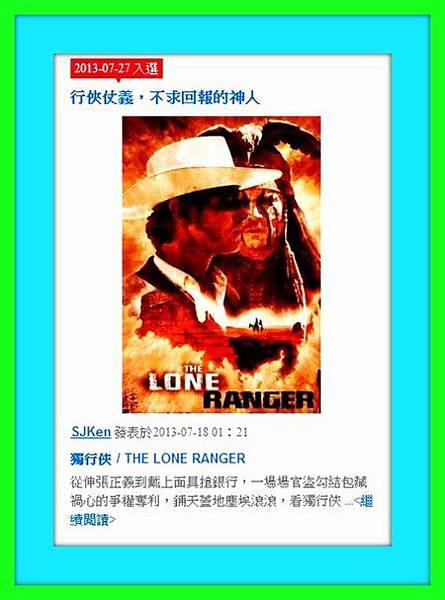 023  -  2013-07-27   「獨行俠」登上愛評網熱門娛樂藝文封面首頁.jpg