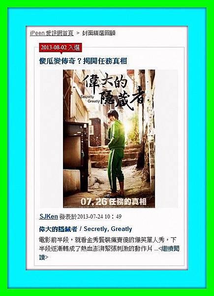 025 - 2013-08-02  「偉大的隱藏者」登上愛評網熱門娛樂藝文封面首頁.jpg