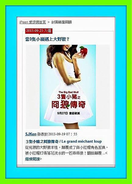 032 - 2013-09-25  「3隻小豬之冏狼傳奇」登上愛評網熱門藝文娛樂首頁封面.jpg