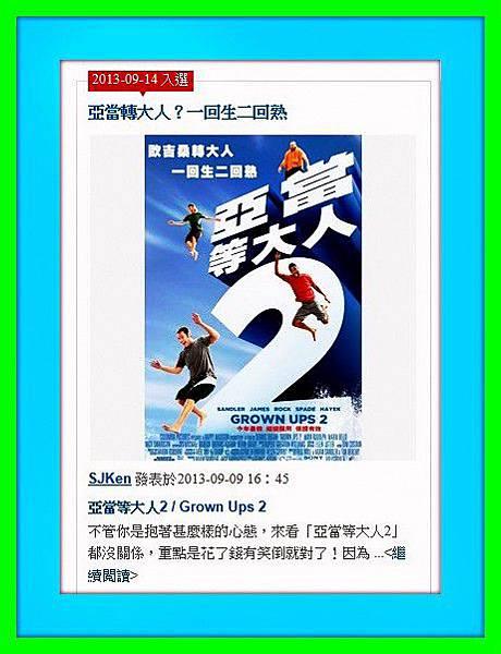 030 - 2013-09-14「亞當轉大人」登上愛評網熱門藝文娛樂首頁封面.jpg