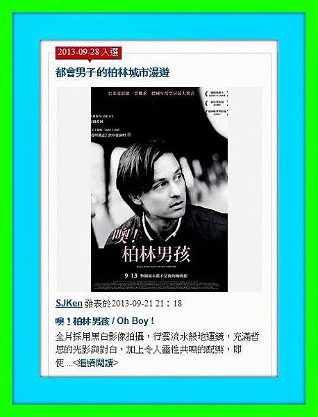033 - 2013-09-28 「噢!柏林男孩」登上愛評網熱門藝文娛樂首頁封面.jpg