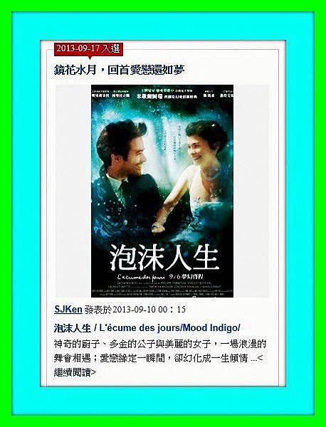 031 - 2013-09-17 「泡沫人生」登上愛評網熱門藝文娛樂首頁封面.jpg