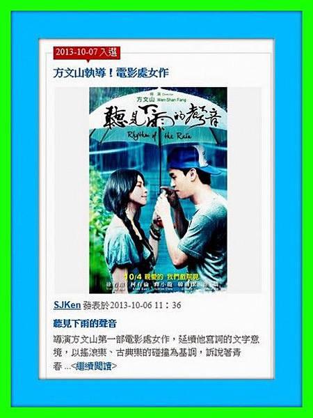 035- 2013-10-07  「聽見下雨的聲音」登上愛評網熱門藝文娛樂首頁封面.jpg
