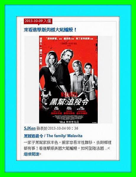 036 - 2013-10-09 「黑幫追殺令」登上愛評網熱門藝文娛樂首頁封面.jpg