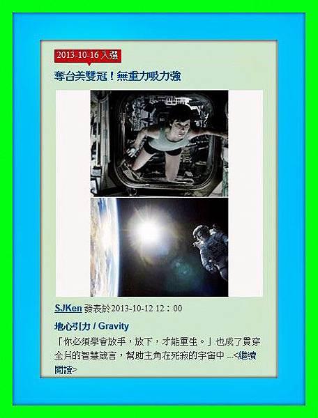 037 - 2013-10-16 「地心引力」登上熱門娛樂藝文封面首頁2.jpg