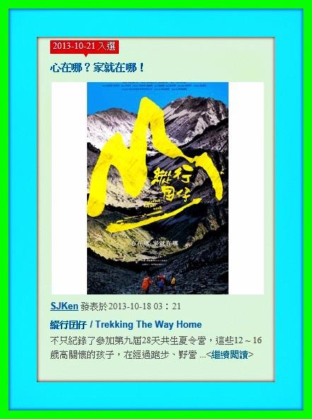 038 - 2013-10-21   「縱行囝仔」登上愛評網熱門娛樂藝文封面首頁2.jpg