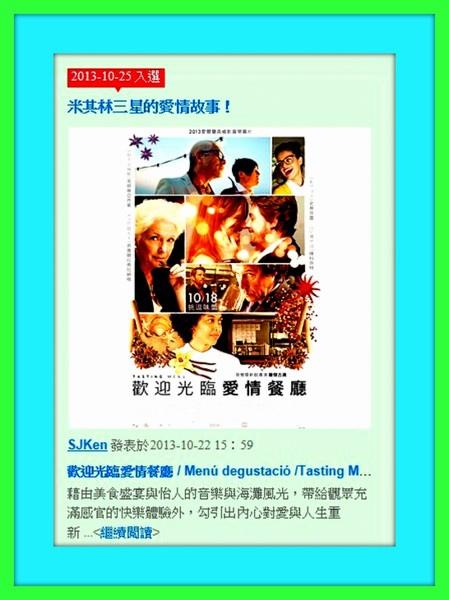 039 - 2013-10-25  「歡迎光臨愛情餐廳」登上愛評網熱門娛樂藝文封面首頁2.jpg