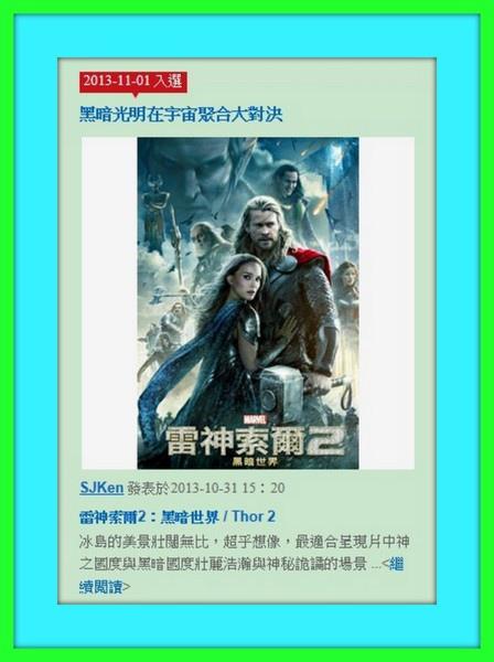 041 - 2013-11-01 「雷神索爾 2」2  登上愛評網熱門娛樂藝文封面首頁.jpg