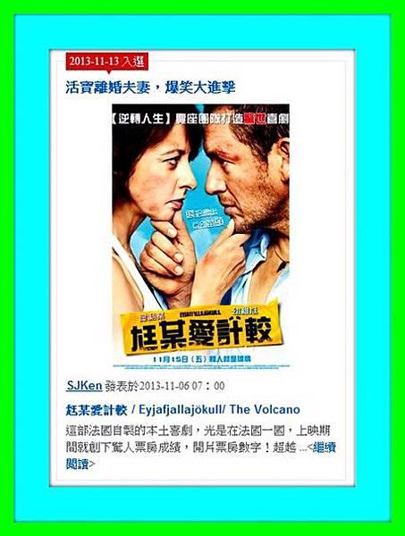 042 - 2013-11-12「尪某愛計較」登上愛評網熱門娛樂藝文封面首頁.jpg