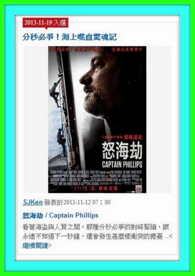 043 - 2013-11-19 「怒海劫」登上愛評網熱門娛樂藝文封面首頁.jpg