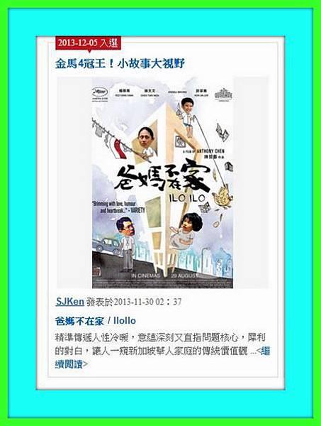 045 - 2013-12-05  「爸媽不在家」登上愛評網熱門娛樂藝文封面首頁.jpg