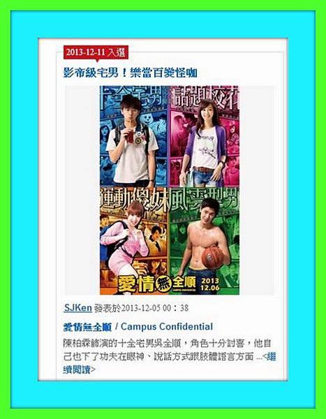 046 - 2013-12-11 「 愛情無全順」登上愛評網熱門娛樂藝文封面首頁.jpg