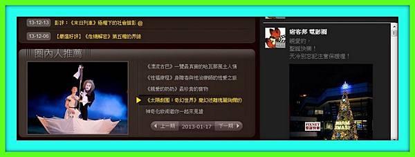 001 - 2013-01-17 「太陽劇團」登上痞客邦電影圈內人推薦頭條.jpg