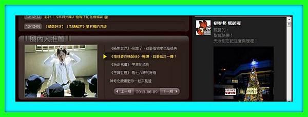 004 - 2013-08-09「推理要在晚餐後」登上痞客邦電影圈內人推薦頭條.jpg