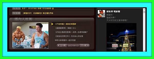 006 - 2013-09-13 「不勞而獲」登上痞客邦電影圈內人推薦頭條.jpg