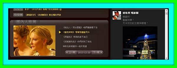 009 - 2013-12-20 「藍色茉莉」登上痞客邦電影圈內人推薦頭條.jpg