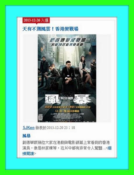 048 -  2013-12-26  「風暴」登上愛評網熱門娛樂藝文封面首頁.jpg