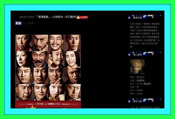 010 - 2013-12-28   「清須會議」登上痞客邦本日熱.jpg