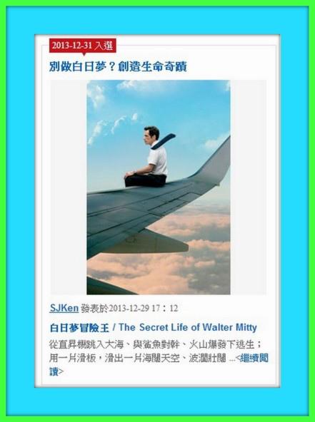051 - 2013-12-31 「白日夢冒險王」登上愛評網首頁熱門娛樂藝文封面 2.jpg