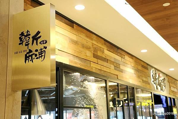004-韓斤麻浦頂級燒肉美食饗宴信義微風011.jpg