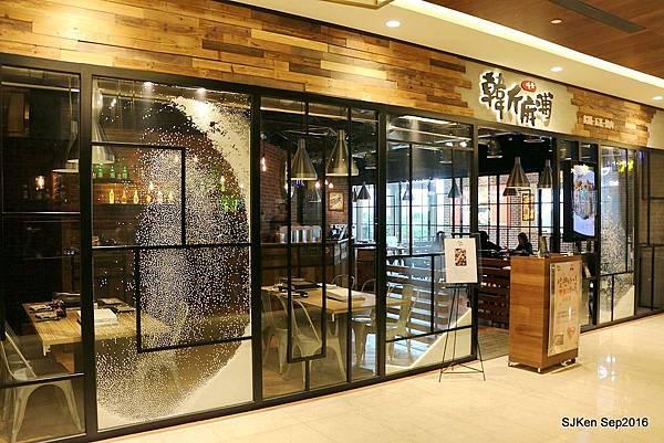 005-韓斤麻浦頂級燒肉美食饗宴信義微風012.jpg