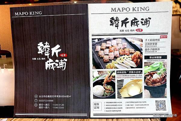 017-韓斤麻浦頂級燒肉美食饗宴信義微風052.jpg