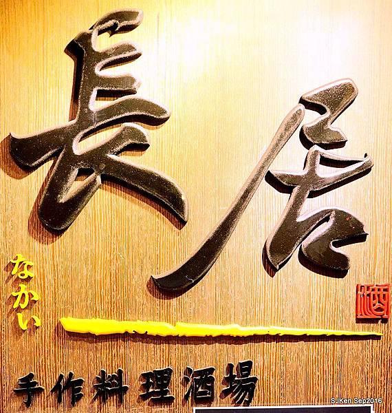 05-長居手作料理酒場16.jpg