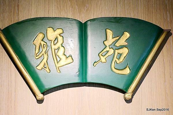 016-雅苑粵菜港式飲茶121.jpg