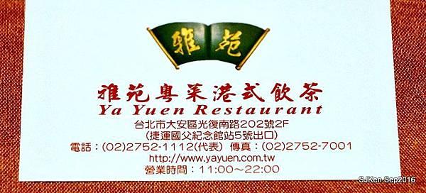 129-雅苑粵菜港式飲茶132.jpg