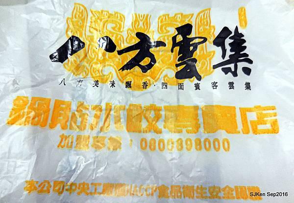 03-DSCN7930.JPG