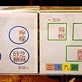 032-三冰九鍋70.jpg