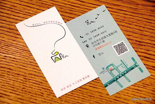 165-笠山咖啡090.jpg
