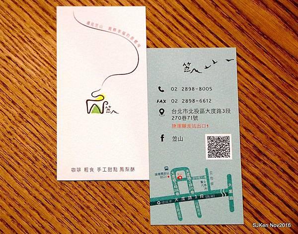 166-笠山咖啡088.jpg